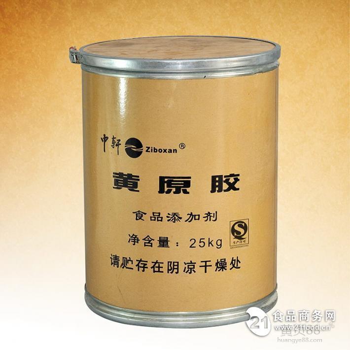 厂家直销 食品级 黄原胶 汉生胶 含量99% 增稠稳定剂