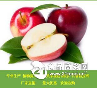 苹果膳食纤维  苹果多酚  苹果粉 厂家批发价格
