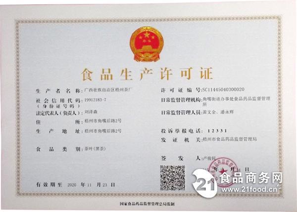 厦门泉州福州食品生产许可证QS,SC代办咨询辅导