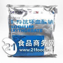 厂家直销优质食品级异抗坏血酸钠、异VC钠、抗氧化剂食品级vc钠