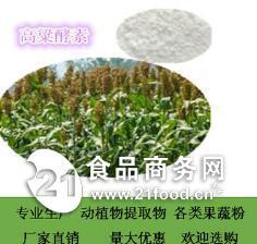 高粱酵素   高粱粉  厂家批发价格