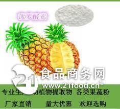 菠萝酵素  菠萝粉  菠萝提取物  大量库存  批发价格