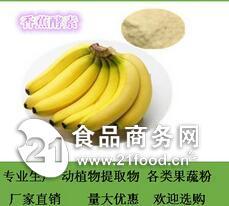 香蕉酵素  香蕉皮粉  香蕉速溶粉   批发价格
