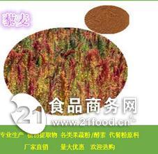 藜麦酵素粉   藜麦粉    藜麦提取物   批发价格