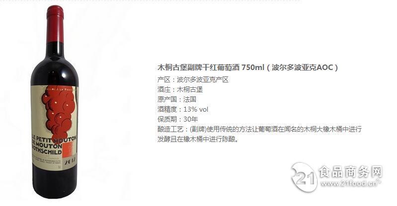 上海进口红酒批发【小木桐葡萄酒价格】法国木桐副牌多少钱