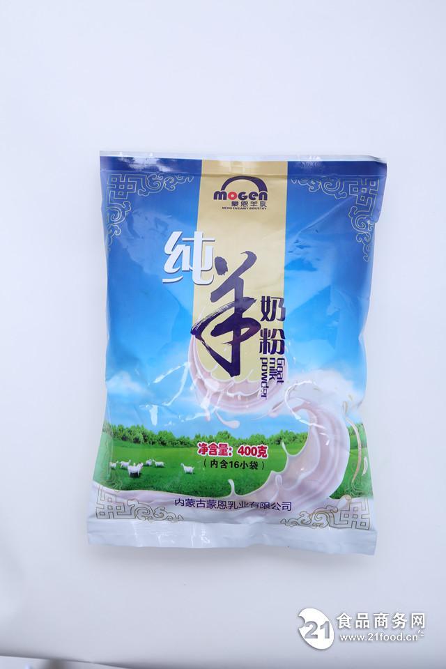 蒙恩400g纯羊奶粉会销产品招商