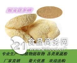 供应猴头菇多糖 猴头菇粉   大量库存  兰州厂家