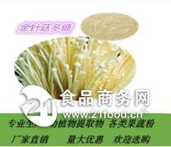 供应金针菇多糖     金针菇粉  金针菇提取物 大量库存  批发价格