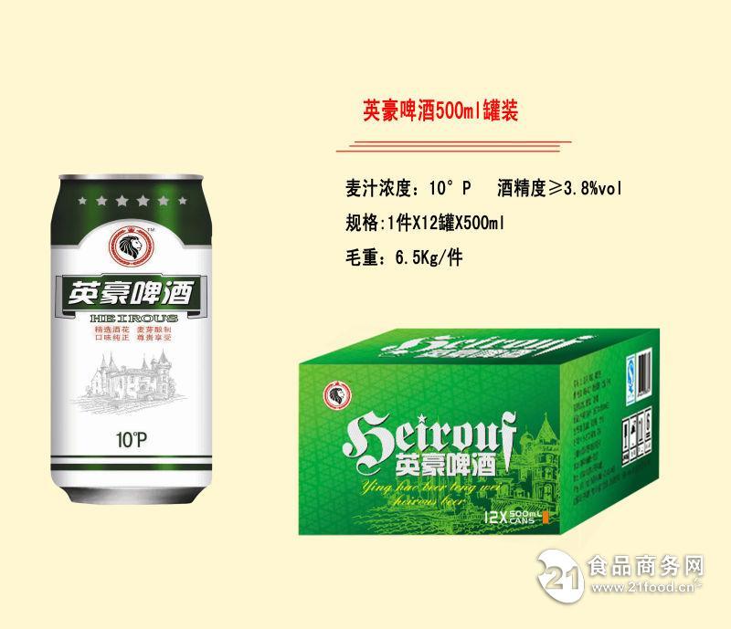 英豪啤酒500ml易拉罐
