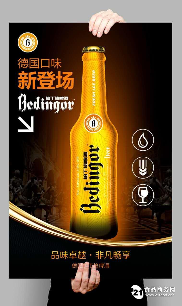 柏丁格330ml夜场小瓶