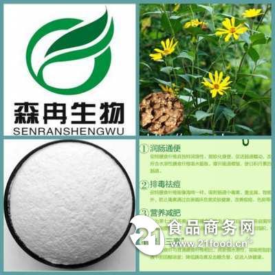 天然果聚糖90% 食品级菊粉 厂家热销 (包邮)