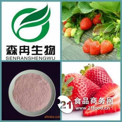 速溶草莓汁粉  100%全水溶草莓果粉 热销
