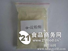 食品级α-淀粉酶生产厂家 α-淀粉酶价格多少钱哪里有卖的