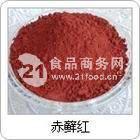 食品级赤藓红色素