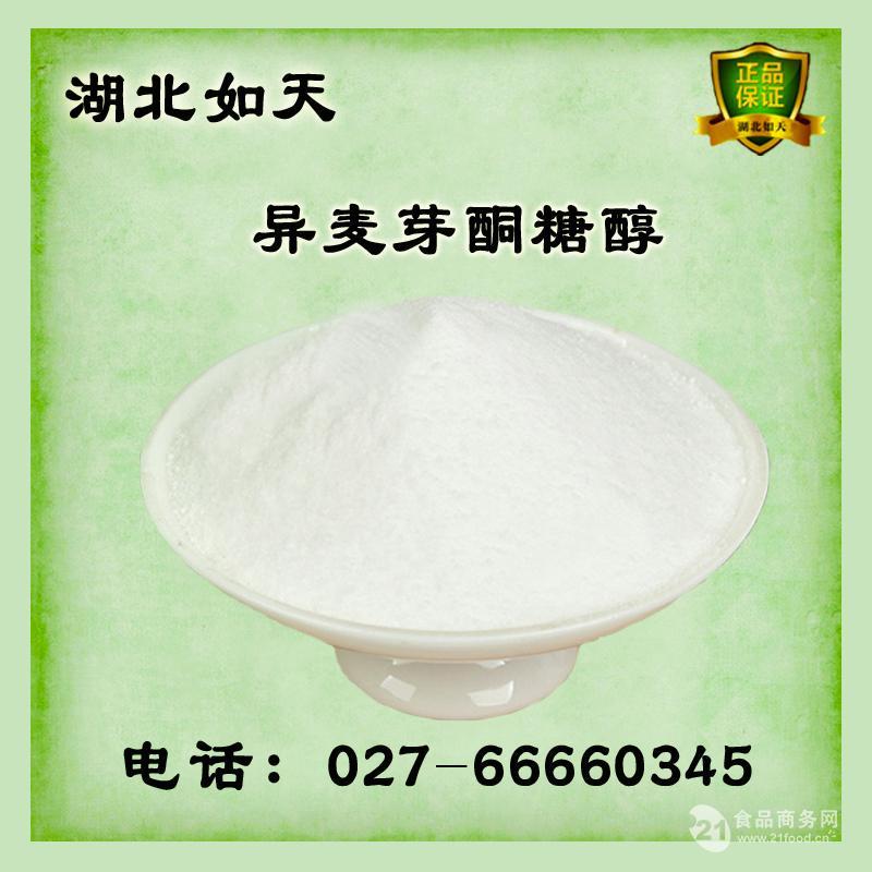 异麦芽酮糖醇/益寿堂现货供应