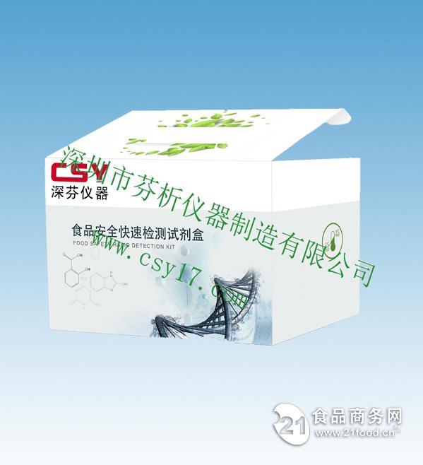 氰化物速测试剂盒