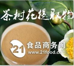 供应茶树花提取物  批发价格