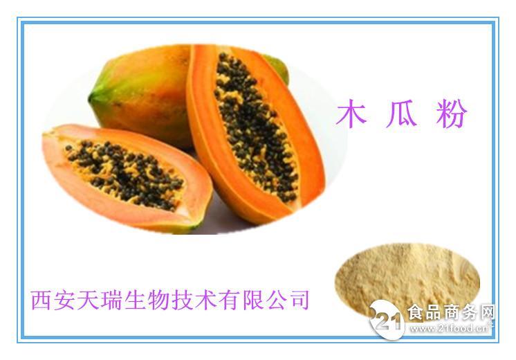 木瓜纯粉  100%水溶