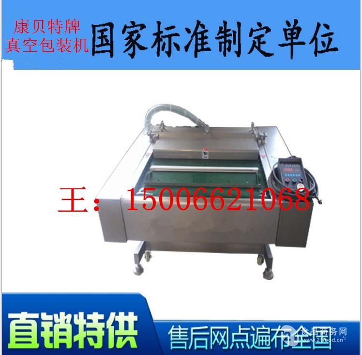 海产品专用滚动式真空包装机