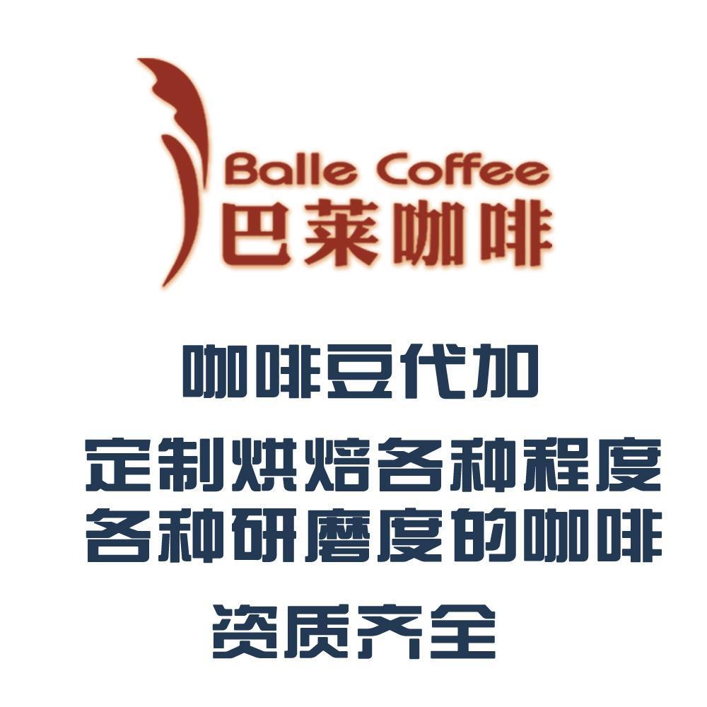 咖啡豆代加工定制烘焙研磨