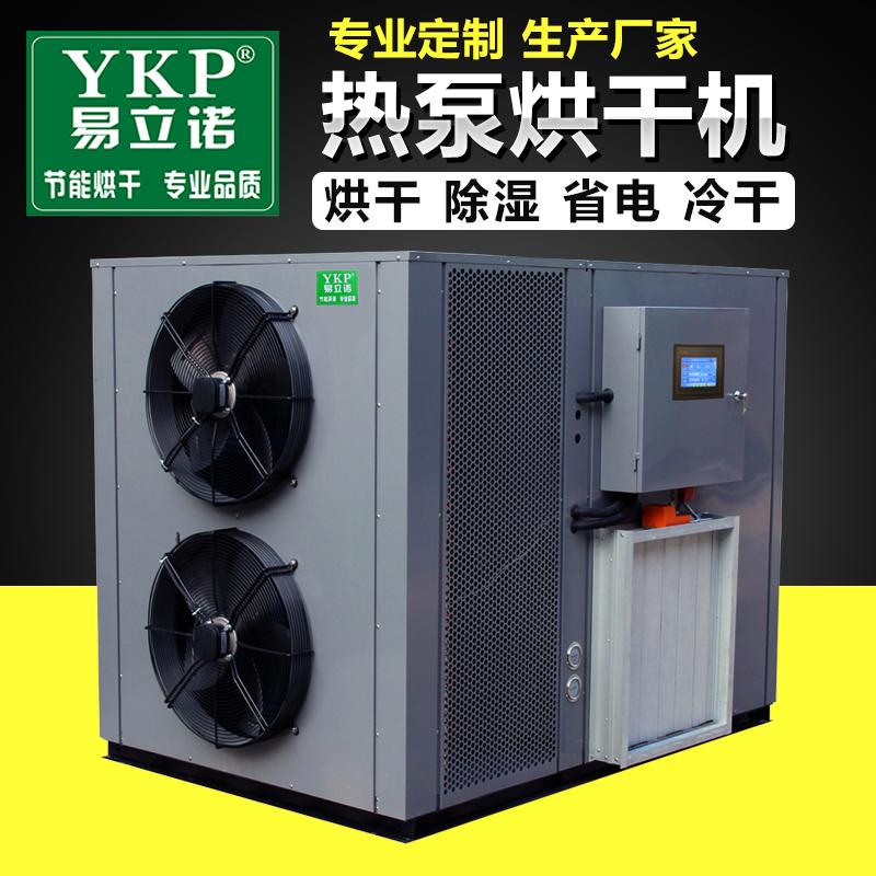 高效节能三七智能热泵干燥器