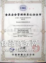 厦门漳州泉州福ISO9001质量ISO14001环境ISO18001职业健康认证
