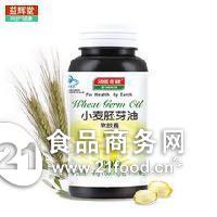 汤臣倍健小麦胚芽油官方网站价格多少钱