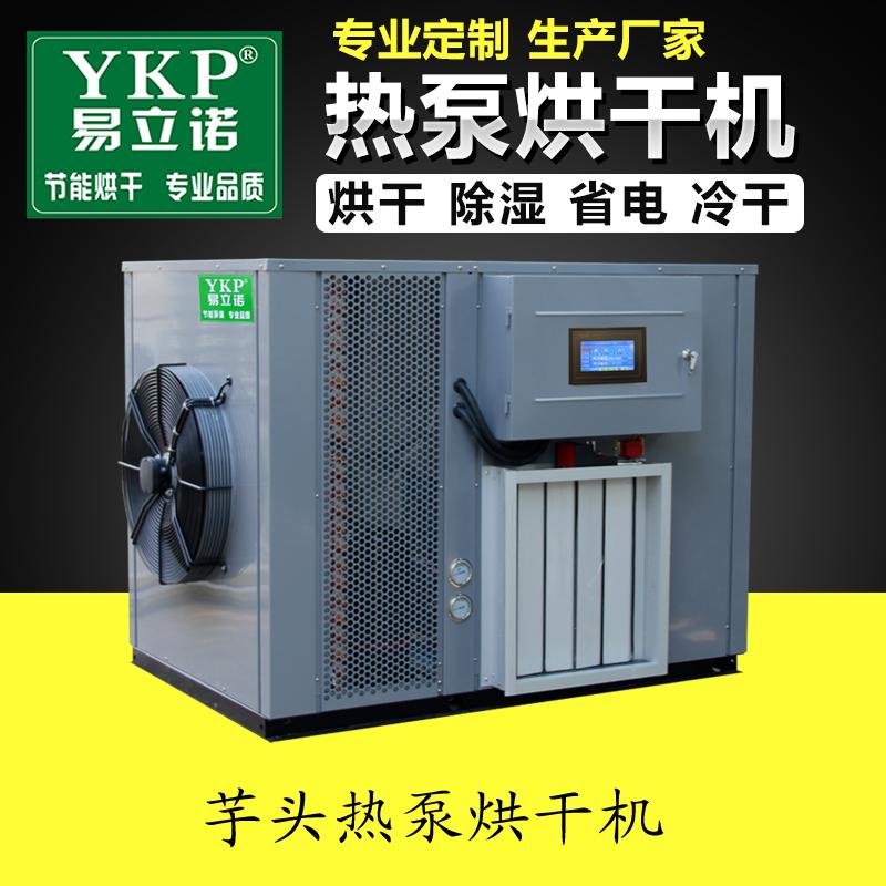芋头价格_芋头热泵烘干机YKP易立诺YK-72RD 厂家直销
