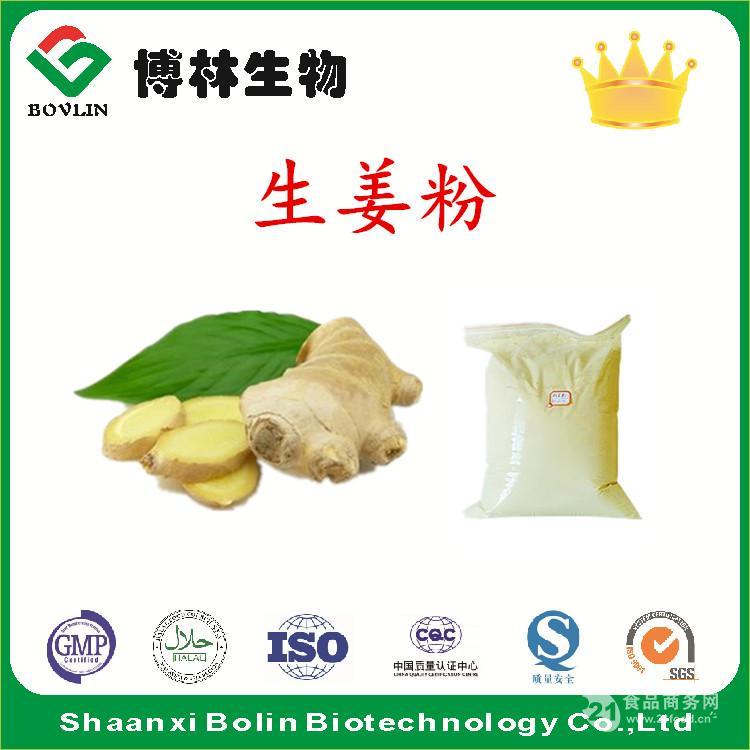 厂家直销生姜提取物 医药食品级姜茶姜糖膏原料 天然姜辣粉