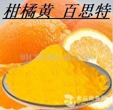 食品级柑橘黄色素生产厂家 柑橘黄价格