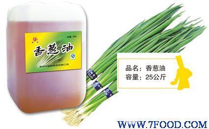 香葱油供应商