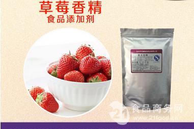 食品级草莓香精生产厂家 草莓香精价格 草莓粉末香精