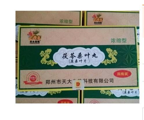 【官方网站】天大龙梅茯苓桑叶丸价格多少钱