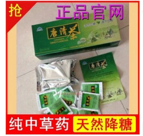 【官方网站】唐清茶价格多少钱