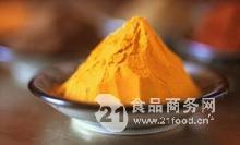 食品级姜黄素