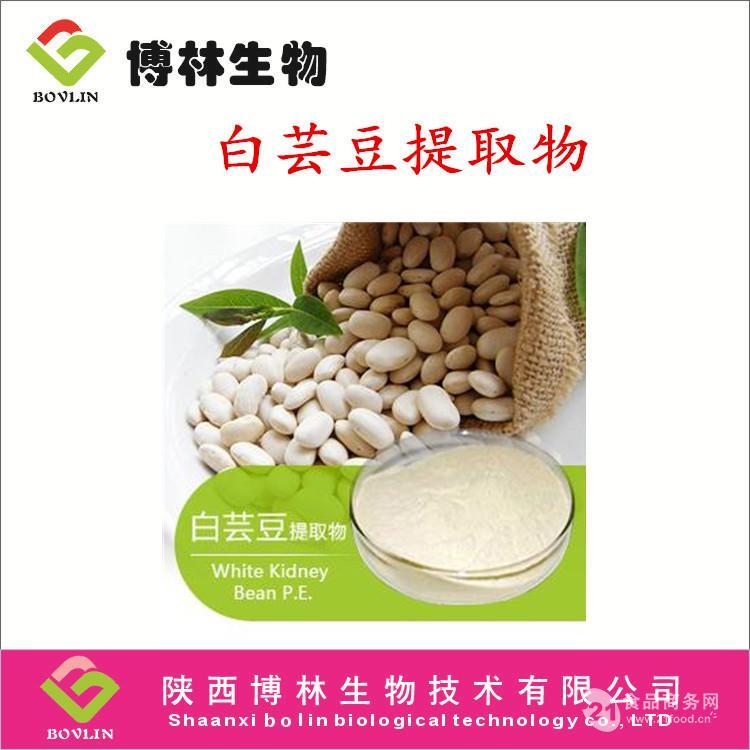 白芸豆提取物 菜豆素3% 现货包邮