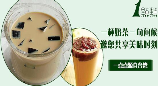 【一点点奶茶】1点点奶茶官方网站