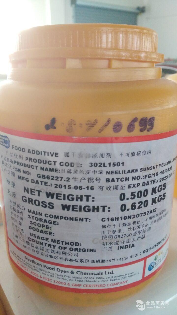 进口中浓度油溶性食用色淀 日落黄色淀