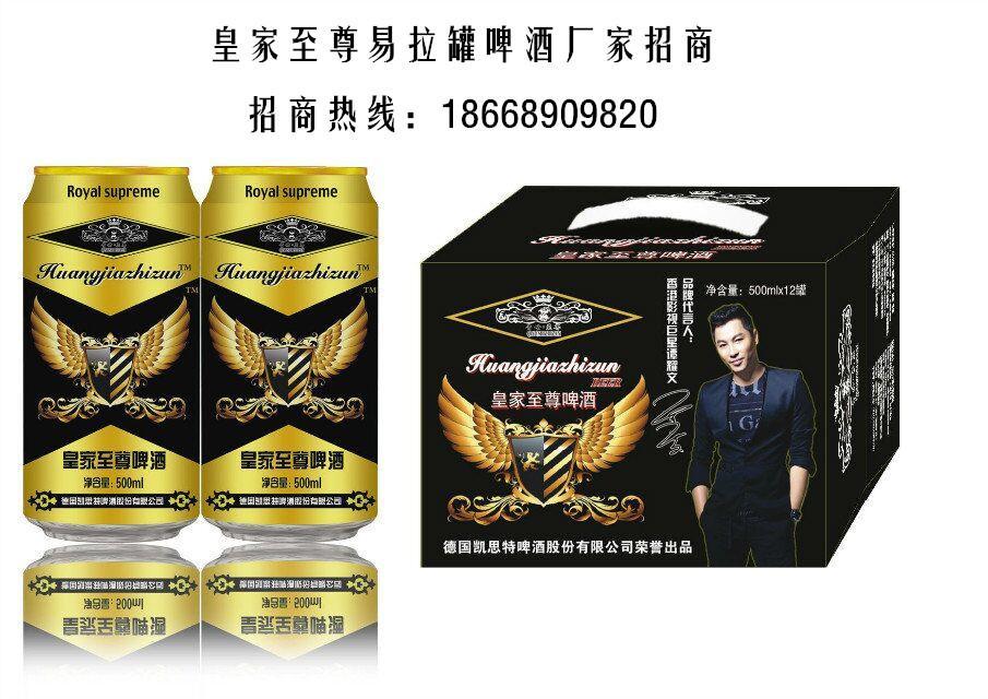 商超啤酒|礼盒装易拉罐啤酒代理批发