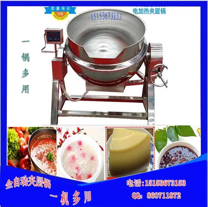 电加热水果罐头熬煮锅