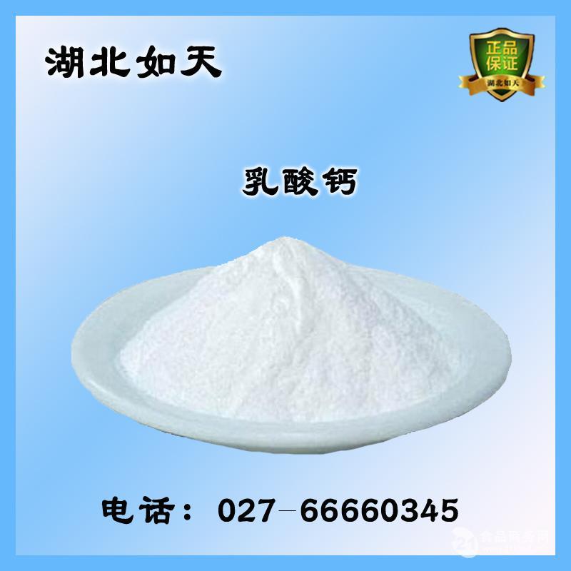食品级乳酸钙的生产工艺