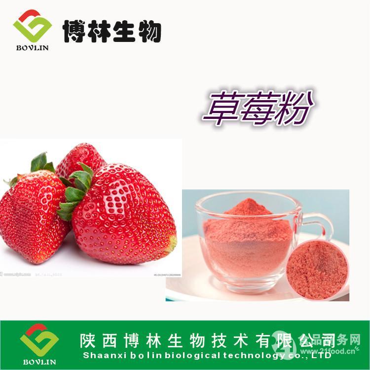 厂家直销 天然优质草莓粉