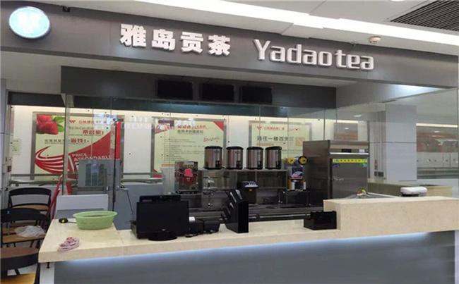 雅岛贡茶加盟费多少钱