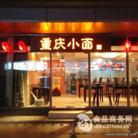 重庆小面加盟免费麻辣小面技术培训包教包会