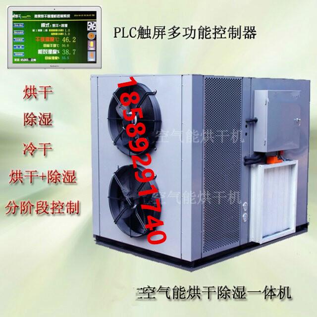 腊肠烘干机批发厂家 一种热泵腊肠烘房