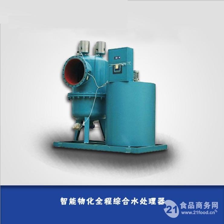 物化全程综合水处理器生产厂家