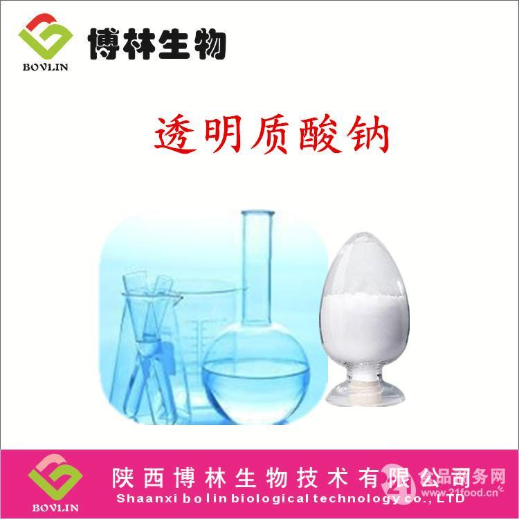透明质酸钠 大/中/小 分子 化妆品原料