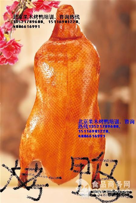 老北京果木炭烤鸭加盟电话