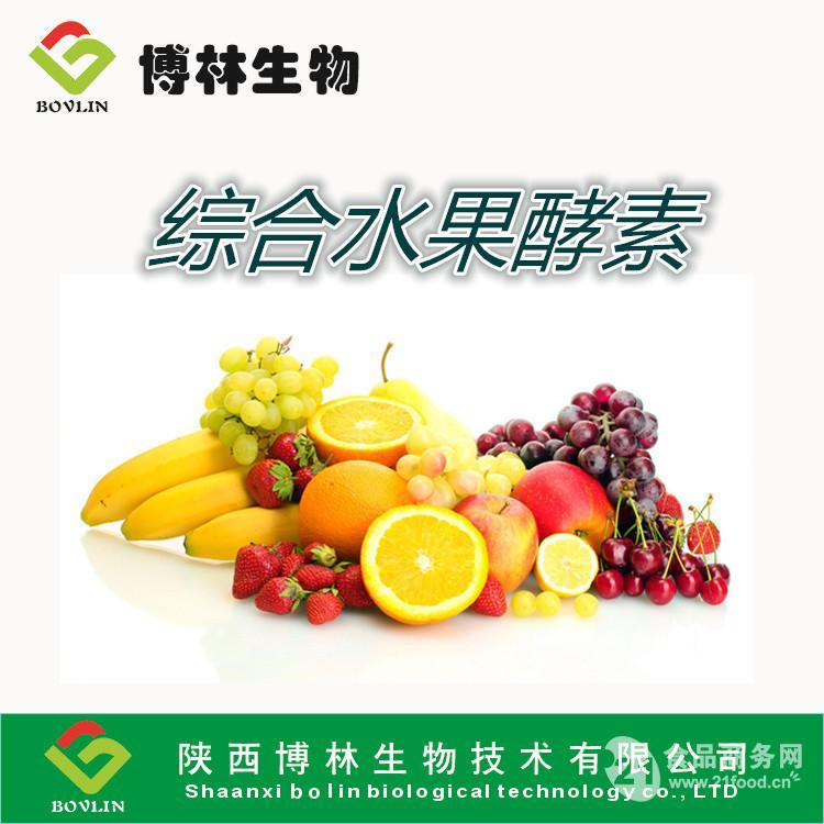 博林生物供应 综合水果酵素