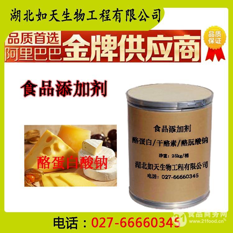 酪蛋白酸钠的使用方法